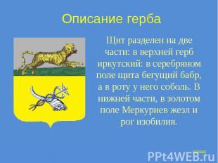 Описание герба Щит разделен на две части: в верхней герб иркутский: в серебряном