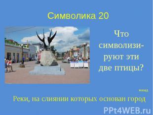 Символика 20 Что символизи-руют эти две птицы?