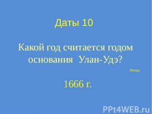Даты 10 Какой год считается годом основания Улан-Удэ?