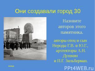 Они создавали город 30 Назовите авторов этого памятника.