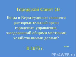 Городской Совет 10 Когда в Верхнеудинске появился распорядительный орган городск