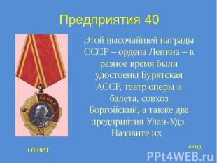 Предприятия 40 Этой высочайшей награды СССР – ордена Ленина – в разное время был