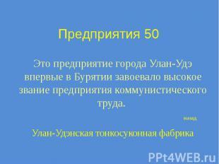 Предприятия 50 Это предприятие города Улан-Удэ впервые в Бурятии завоевало высок