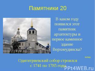 Памятники 20 В каком году появился этот памятник архитектуры и первое каменное з