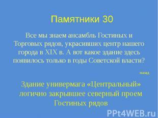 Памятники 30 Все мы знаем ансамбль Гостиных и Торговых рядов, украсивших центр н