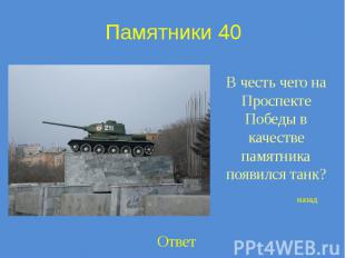 Памятники 40 В честь чего на Проспекте Победы в качестве памятника появился танк