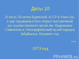 Даты 10 В честь 50-летия Бурятской АССР в Улан-Удэ в дар трудящимся был открыт в