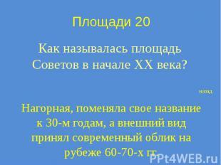 Площади 20 Как называлась площадь Советов в начале XX века?