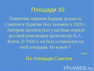 Площади 30 Памятник павшим борцам за власть Советов в Бурятии был заложен в 1920
