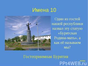 Имена 10 Один из гостей нашей республики назвал эту статую «Бурятская Родина-мат