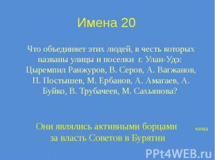 Имена 20 Что объединяет этих людей, в честь которых названы улицы и поселки г. У