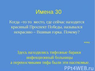 Имена 30 Когда –то то место, где сейчас находится красивый Проспект Победы, назы
