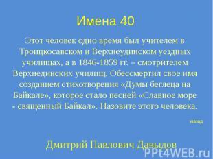 Имена 40 Этот человек одно время был учителем в Троицкосавском и Верхнеудинском