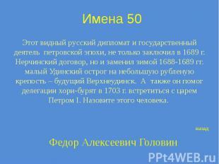 Имена 50 Этот видный русский дипломат и государственный деятель петровской эпохи