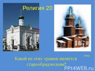 Религия 20