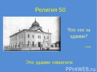 Религия 50 Что это за здание?