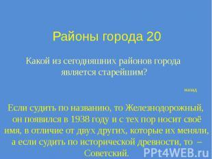 Районы города 20 Какой из сегодняшних районов города является старейшим?