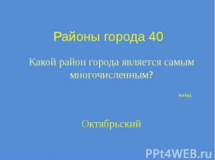 Районы города 40 Какой район города является самым многочисленным?