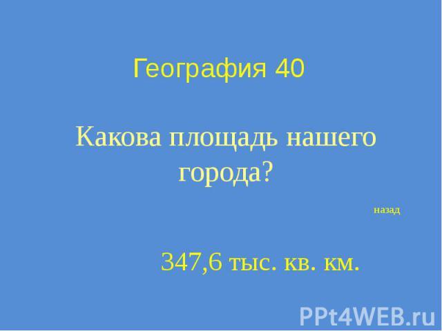 География 40 Какова площадь нашего города?