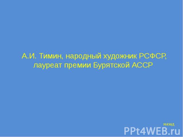А.И. Тимин, народный художник РСФСР, лауреат премии Бурятской АССР