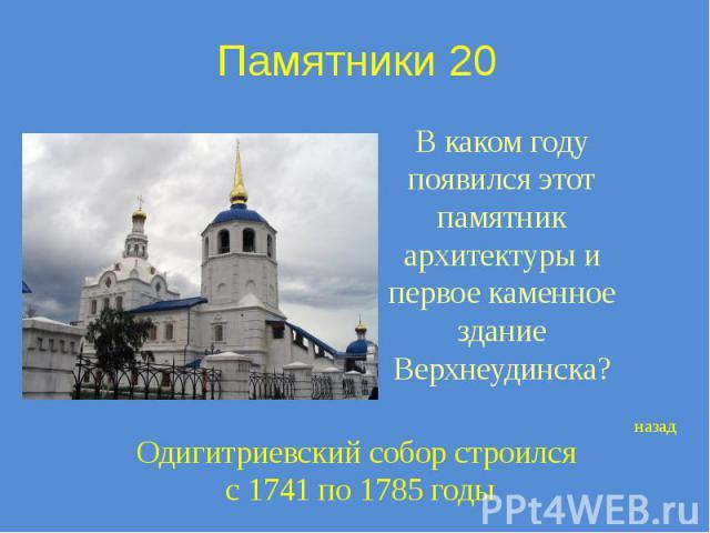 Памятники 20 В каком году появился этот памятник архитектуры и первое каменное здание Верхнеудинска?