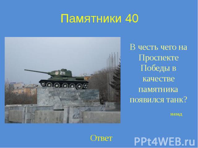 Памятники 40 В честь чего на Проспекте Победы в качестве памятника появился танк?