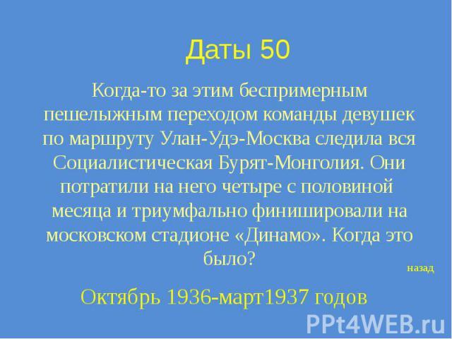 Даты 50 Когда-то за этим беспримерным пешелыжным переходом команды девушек по маршруту Улан-Удэ-Москва следила вся Социалистическая Бурят-Монголия. Они потратили на него четыре с половиной месяца и триумфально финишировали на московском стадионе «Ди…