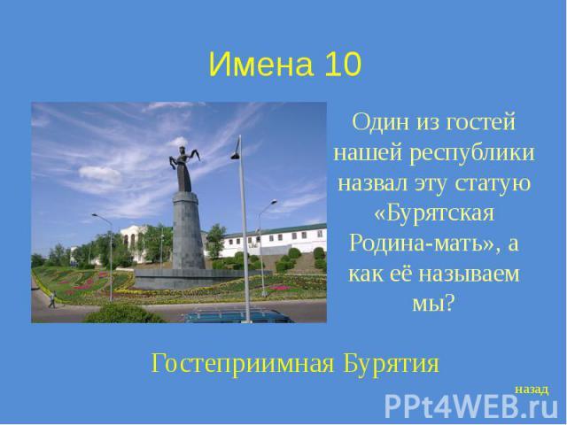 Имена 10 Один из гостей нашей республики назвал эту статую «Бурятская Родина-мать», а как её называем мы?