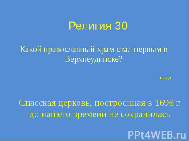 Религия 30 Какой православный храм стал первым в Верхнеудинске?
