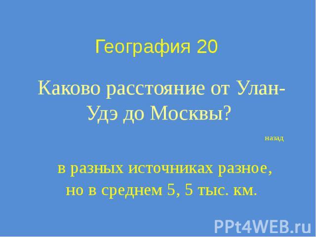 География 20 Каково расстояние от Улан-Удэ до Москвы?