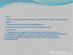 Цель: Цель: Изучить культуру и быт народов Бурятии: бурят, эвенков, татаров, рус