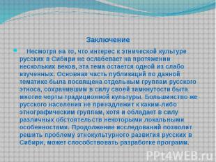 Заключение Несмотря на то, что интерес к этнической культуре русских в Сибири не