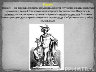 Герме с Герме с— бог торговли, прибыли, разумности, ловкости, плутовства, обмана