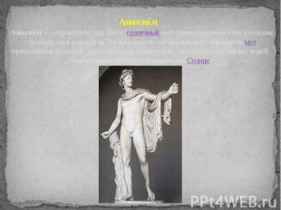 Аполло н Аполло н -— охранитель стад, света (солнечный свет символизировался его