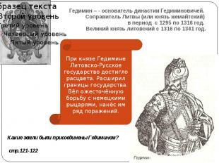 Гедимин – - основатель династии Гедиминовичей. Соправитель Литвы (или князь жема