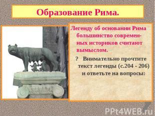 Легенду об основании Рима большинство современ-ных историков считают вымыслом. Л