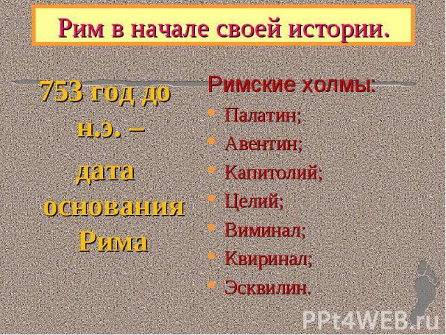 Римские холмы: Римские холмы: Палатин; Авентин; Капитолий; Целий; Виминал; Квиринал; Эсквилин.