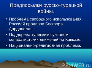 Проблема свободного использования Россией проливов Босфор и Дарданеллы. Проблема