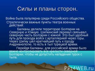 Война была популярна среди Российского общества. Война была популярна среди Росс