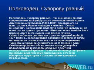 Полководец, Суворову равный, - так оценивали многие современники заслуги русског
