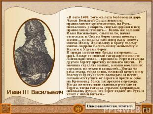 «В лето 1480. того же лета безбожный царь Ахмат Большой Орды пошел на православн