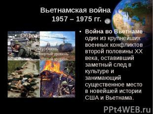 Вьетнамская война 1957 – 1975 гг. Война во Вьетнаме один из крупнейших военных к