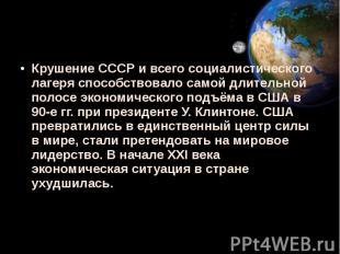 Крушение СССР и всего социалистического лагеря способствовало самой длительной п