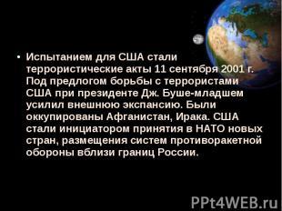 Испытанием для США стали террористические акты 11 сентября 2001 г. Под предлогом