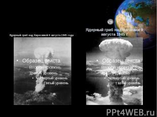 Ядерный гриб над Хиросимой 6 августа 1945 года