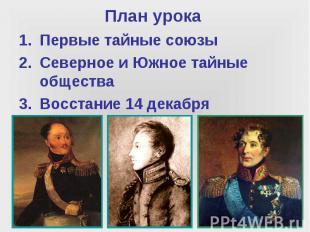 Первые тайные союзы Первые тайные союзы Северное и Южное тайные общества Восстан