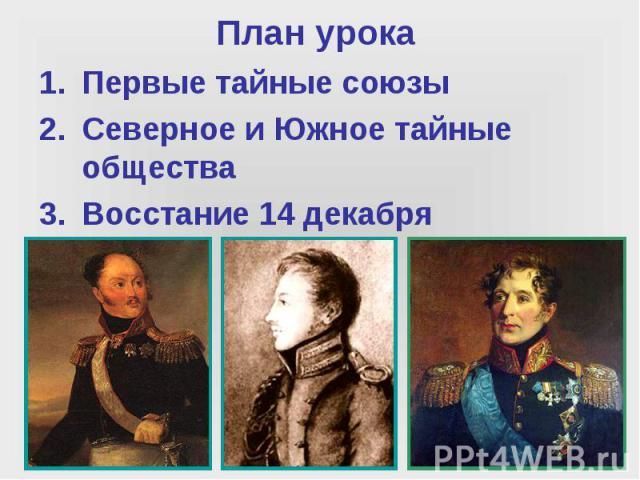 Первые тайные союзы Первые тайные союзы Северное и Южное тайные общества Восстание 14 декабря
