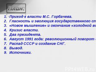 Приход к власти М.С. Горбачева. Приход к власти М.С. Горбачева. Гласность и эвол