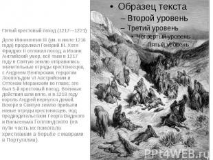 Пятый крестовый поход (1217—1221) Дело Иннокентия III (ум. в июле 1216 года) про