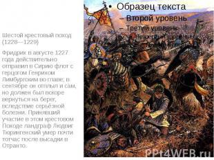 Шестой крестовый поход (1228—1229) Фридрих в августе 1227 года действительно отп